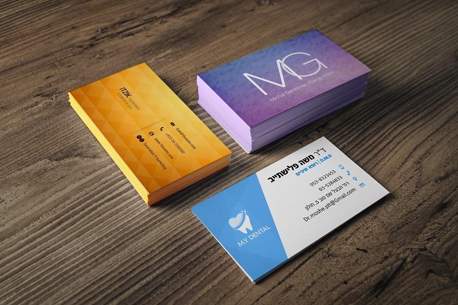 הדפסת כרטיסי ביקור | חיוכים